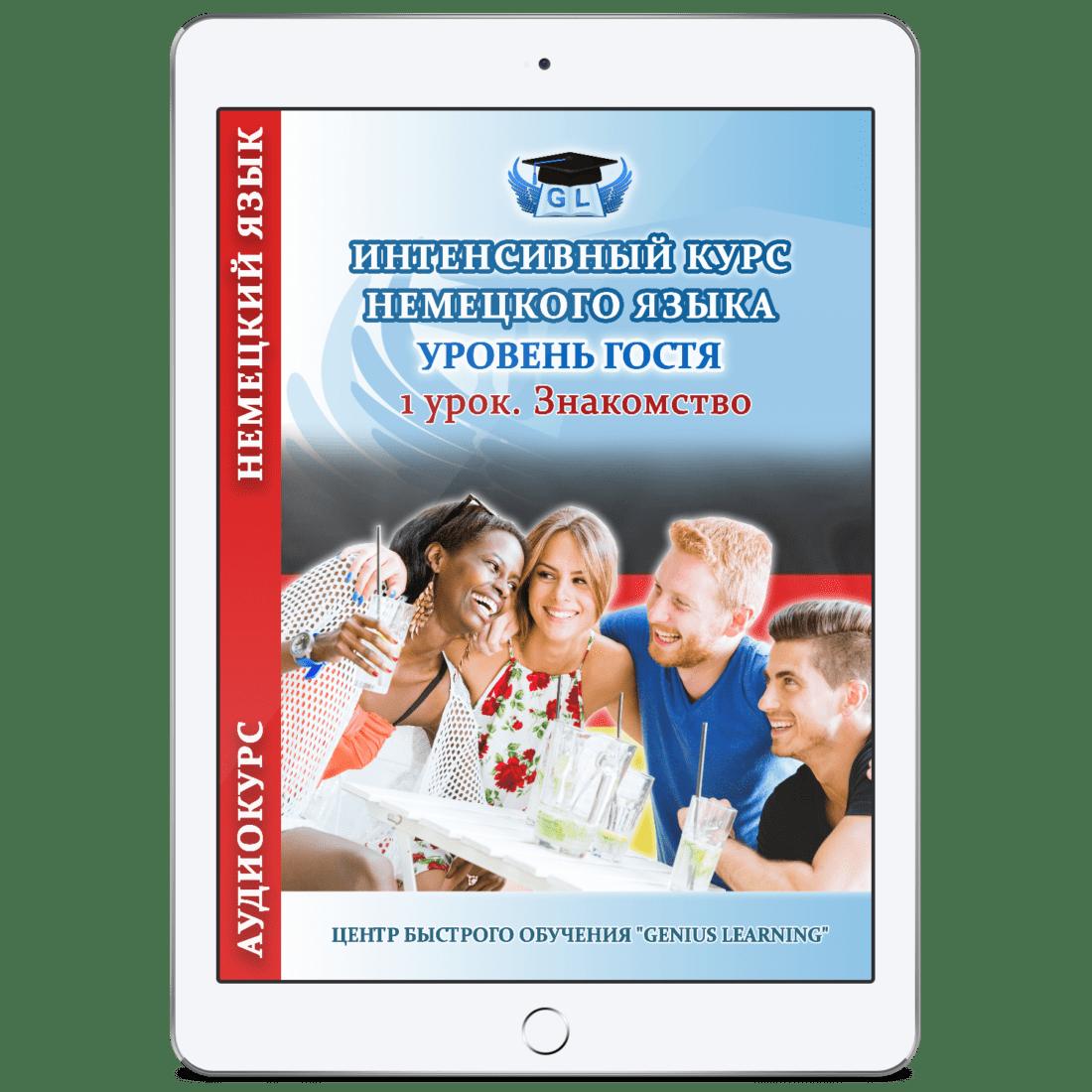 Интенсивный курс немецкого языка: 1 урок - Знакомство
