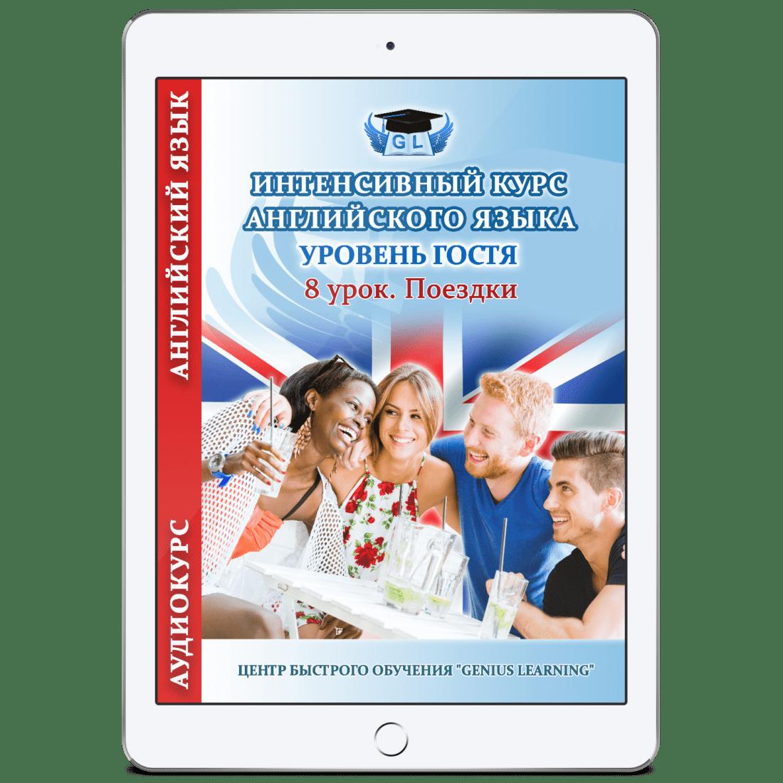 Интенсивный курс английского языка: 1 урок - Знакомство