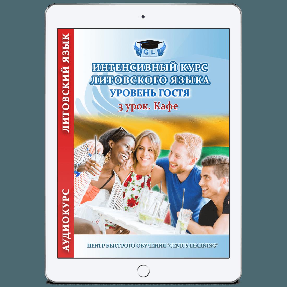 Интенсивный курс литовского языка: 1 урок - Знакомство