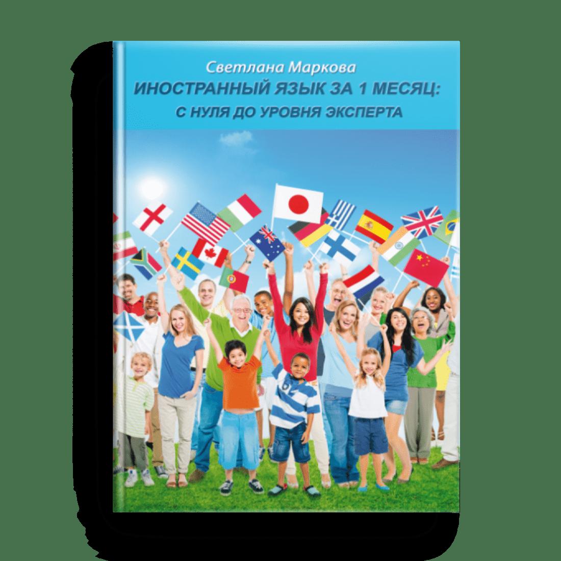 ТОП-20 книг по изучению иностранных языков