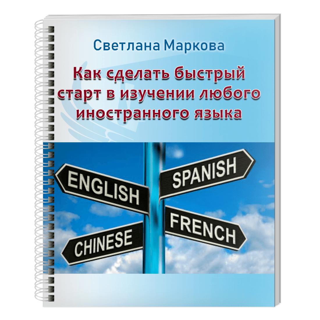 Эксперимент «5 языков за 1,5 месяца»